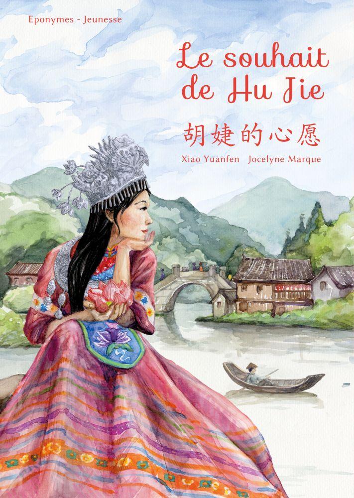 Le souhait de Hu Jie