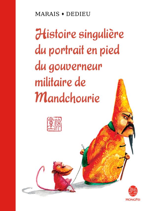 Histoire singulière du portrait en pied du gouverneur de Mandchourie