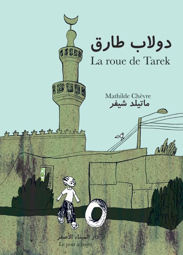La roue de Tarek